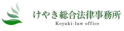 千葉の弁護士けやき総合ロゴ