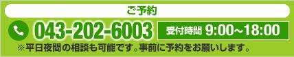 043-202-6003